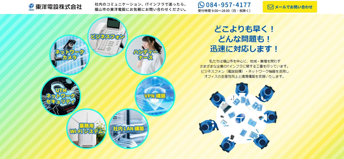 「東洋電設株式会社」様のリニューアルを行いました。
