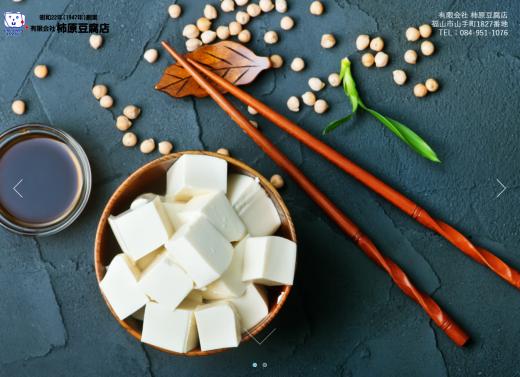 「柿原豆腐」様のホームページを作成しました。