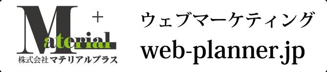 大阪市、福山市のWEB制作、WEBマーケティングによる集客提案