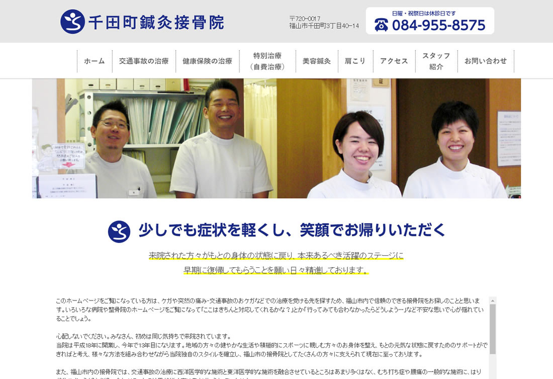千田町鍼灸接骨院